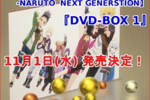 BORUTO DVD-BOX1 発売決定!