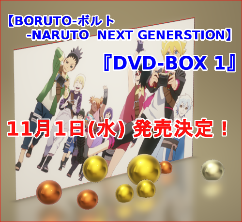 BORUTO DVD-BOX1 発売決定!