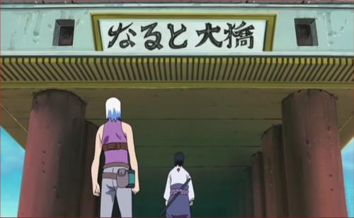 アニメNARUTO疾風伝、なると大橋を渡るサスケと鬼灯水月