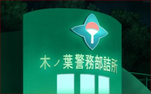 アニメBORUTO第46話、木ノ葉警務部詰所