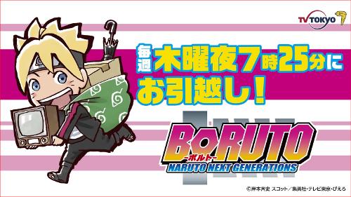 アニメBORUTO 放送時間変更