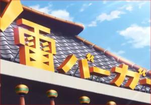 アニメBORUTO53話、雷バーガー