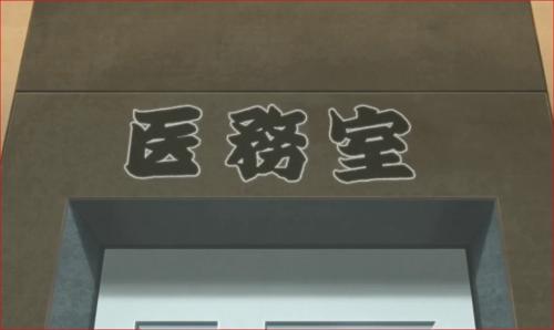 アニメBORUTO72話、医務室