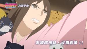 アニメBORUTO107話、アイキャッチ画像、タマキ