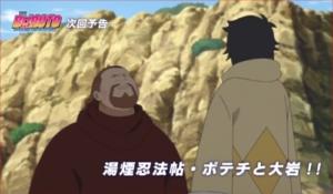 アニメBORUTO109話、アイキャッチ