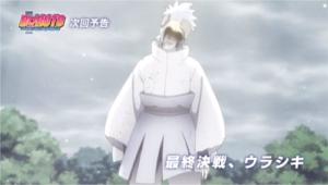 アニメBORUTO135話、アイキャッチ画像、ガチで怒ったウラシキ