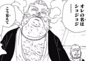アニメBORUTO登場人物、ジョジジョジ