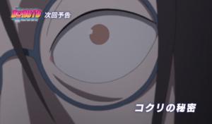 アニメBORUTO144話、アイキャッチ画像、コクリ
