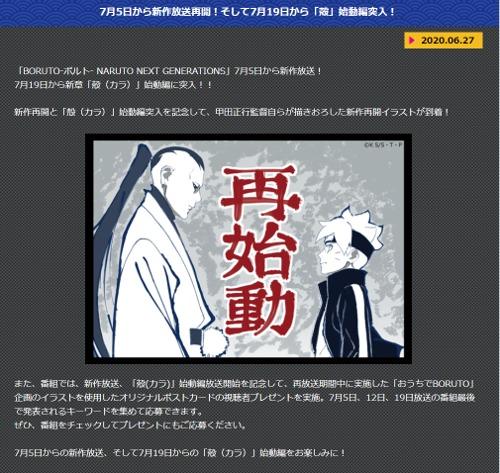 アニメBORUTO、「殻」始動編はじまり!の案内
