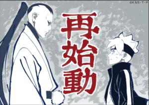 アニメBORUTO、「殻」始動編はじまり!