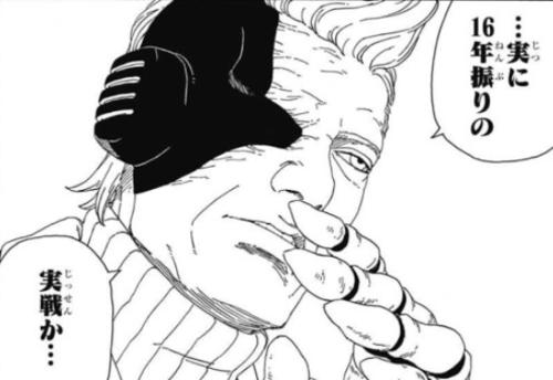 アニメBORUTO登場人物、青