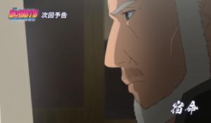 アニメBORUTO214話、アイキャッチ画像、ジゲンの秘密を明かすアマド